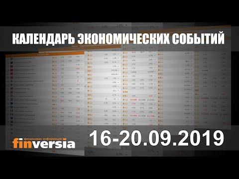 Календарь экономических событий. 16-20.09.2019 от Finversia.ru