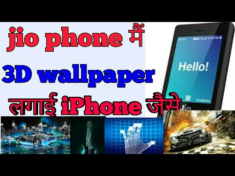 Jio Phone Me 3d Wallpaper Lagay Jio Phone Me Wallpaper Kaise