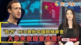 """""""脸书""""CEO狠批中国网络审查 入华失败因爱成恨?《焦点大家谈》2019.10.22第42期"""