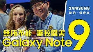 SAMSUNG三星Note9紐約發表會直擊!S Pen充電居然只要40秒,真的筆較厲害?!【3cTim哥高階旗艦機開箱】