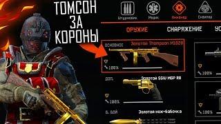 НОВЫЙ ЗОЛОТОЙ THOMPSON M1928 В WARFACE ЗА КОРОНЫ