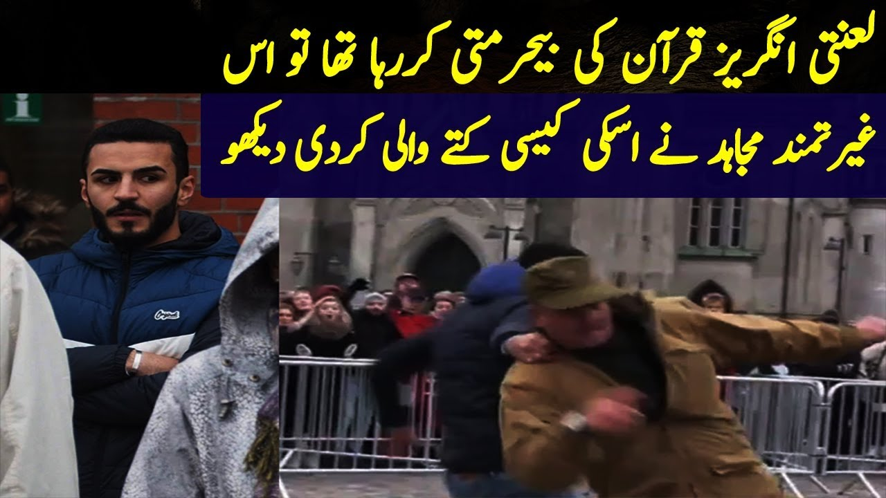 This is what actually happened in Norway | Education | Urdu