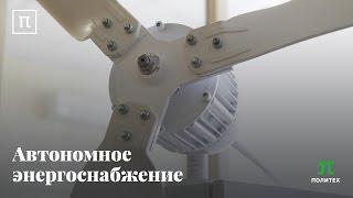 видео Автономное энергоснабжение