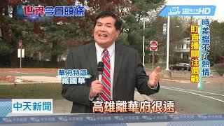 20181118中天新聞 賣菜郎紅到美國 華府韓粉喊凍蒜