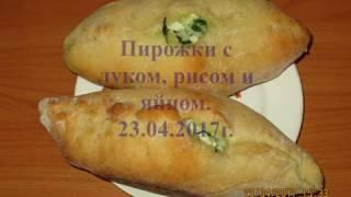 Пирожки с луком, рисом и яйцом.  23.04.2017 г.