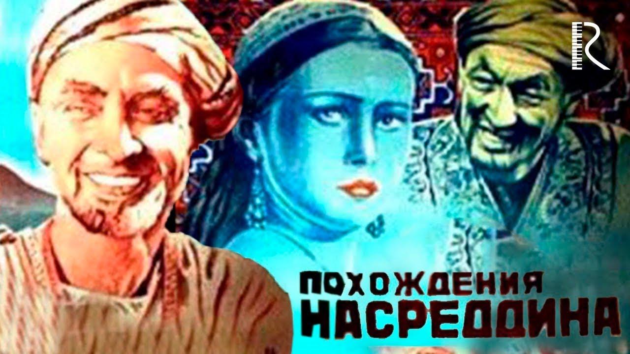 Похождения Насреддина (узбекфильм на русском языке) 1946 #UydaQoling MyTub.uz TAS-IX