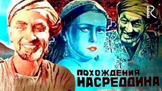 Похождения Насреддина (узбекфильм на русском языке) 1946