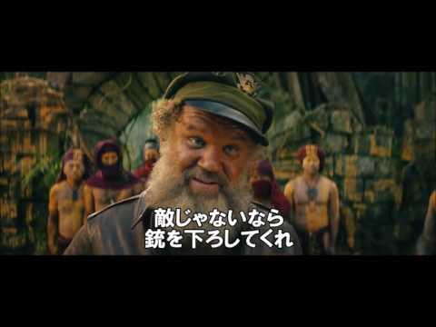 映画『キングコング: 髑髏島の巨神』日本版予告編2