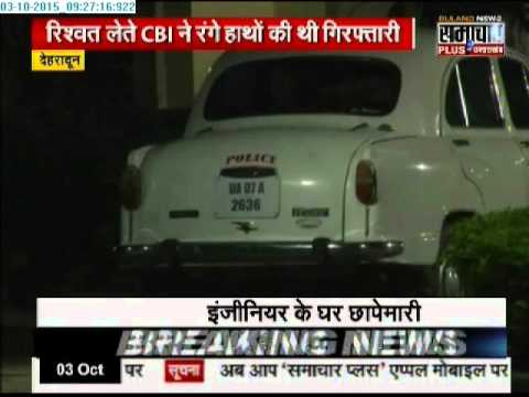 CPWD Superintendent Engineer's house raided by CBI