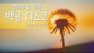 [견자희X미역] - 백금디스코 (piano ver)