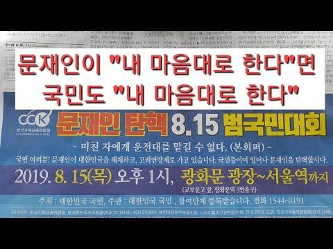 """문재인이 """"내 마음대로 한다""""면 국민도 """"내 마음대로 한다""""-탄핵사유 14개"""