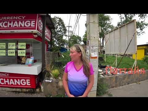 Где поменять валюту в Тайланде.Курс на сегодня.