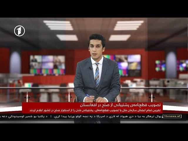 1TV 10pm Dari News 07.12.2018 خبرهای ده شب تلویزیون یک