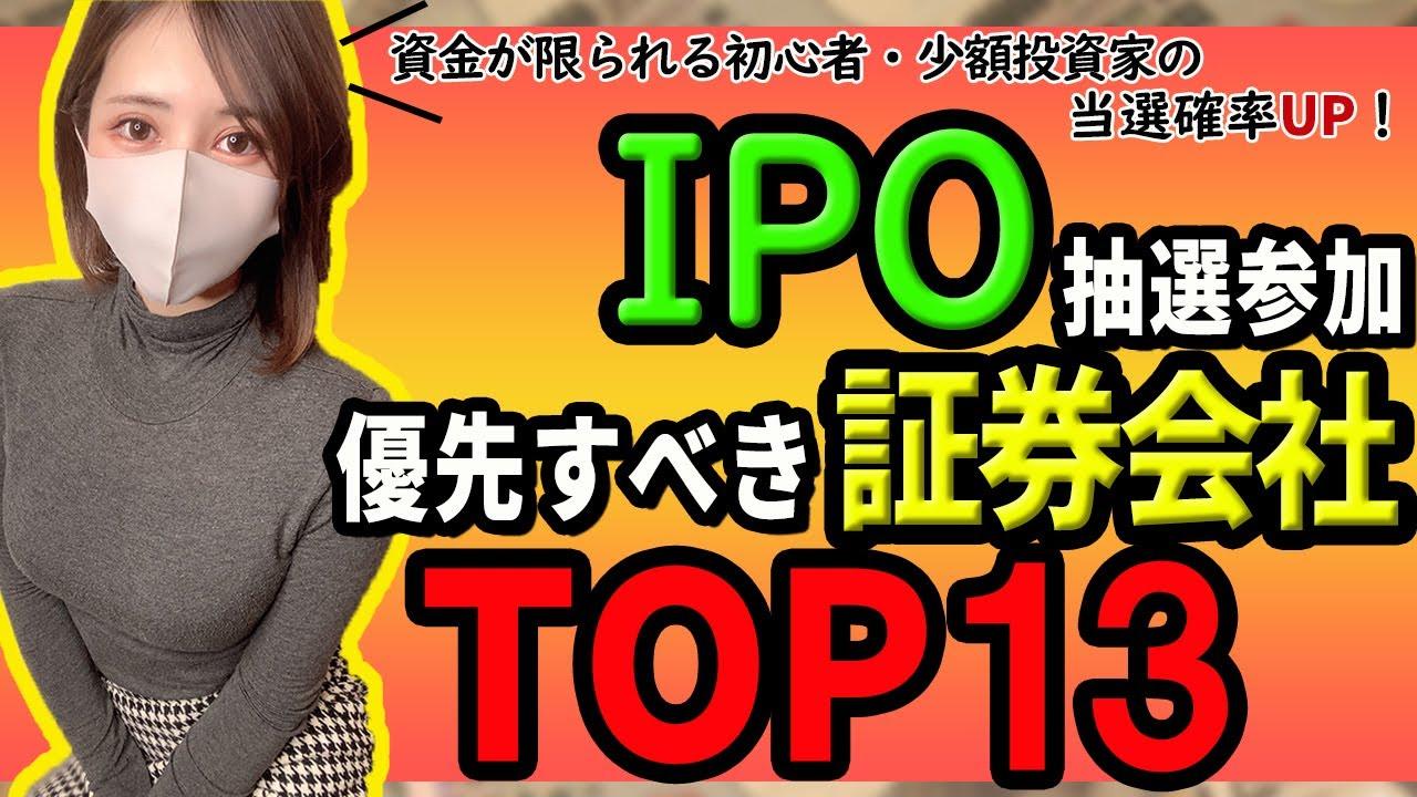 IPOオススメ証券会社