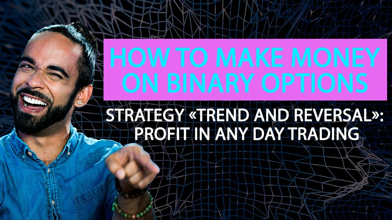 Strategy «Trend and reversal»: profit in any day trading | How to make money on binary options