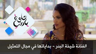 الفنانة شيخة البدر - بداياتها في مجال التمثيل