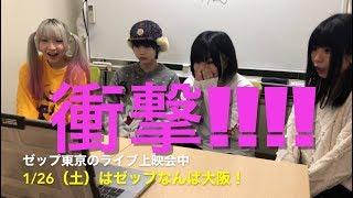 酔拳ツアーWファイナル 東京・虎の乱」 1/26(土)Zepp Namba チケット...