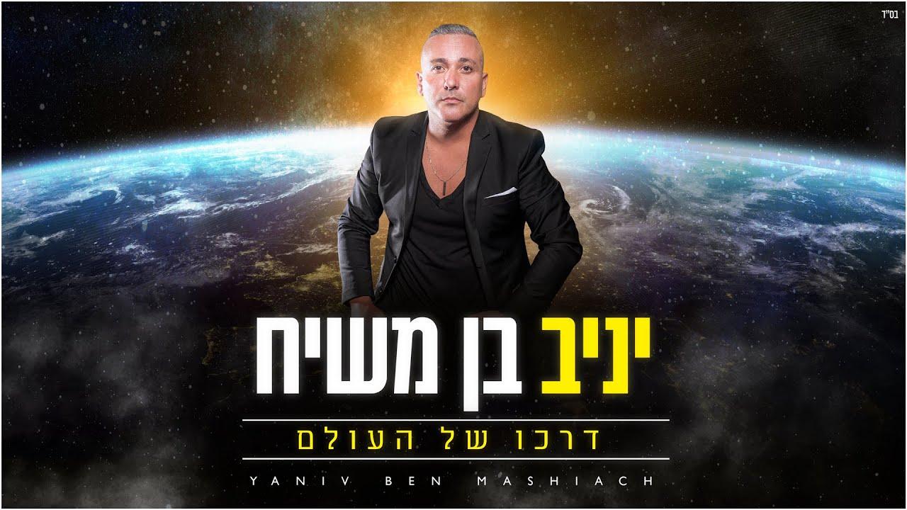 יניב בן משיח - דרכו של העולם | Yaniv ben mashiach - Darko shel haolam
