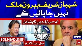 Shehbaz Sharif Nab Case   BOL News Headlines   12:00 PM   14 May 2021