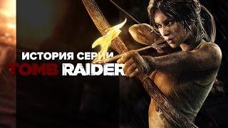 История серии. Tomb Raider, часть 11
