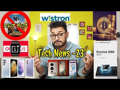 Tech ನ್ಯೂಸ್: PUBG ಗಾನ್ ಕೇಸ್, iPhone ಕಂಪನಿಗೆ ಬೆಂಕಿ, Oneplus 9 Series, Galaxy S21, Vivo X60 & more