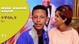Wedi Shiwa Show #1 - Zufan Ghebrehannes (Hugusha) Part 2 - New Eritrean Talk Show 2019