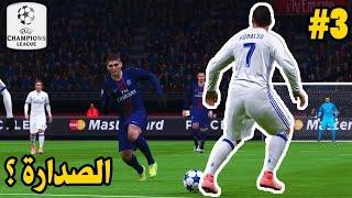 دوري ابطال اوروبا #3 | ريال مدريد يقدر يتصدر دوري الابطال ؟؟ - مباراة ضد باريس و الميلان | PES 2016