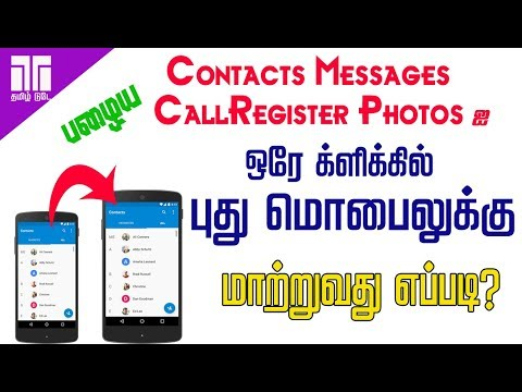 Transfer Old Mobile Data To New Mobile With One Click | Tamil Today | Semma Tricks