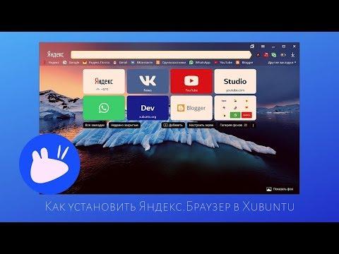 Как установить Яндекс.Браузер в Xubuntu