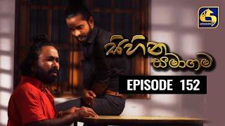 SIHINA SAMAGAMA Episode 152 || ''සිහින සමාගම'' || 04th January 2021 Thumbnail