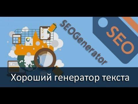 Размножение статей - Генерация текста программой SEO Anchor Generator