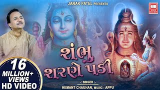 Shambhu Charne Padi | શંભુ શરણે પડી | Hemant Chauhan | सोमवार Special Shiv Bhajans