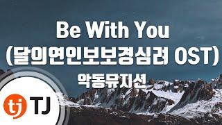 [TJ노래방] Be With You(달의연인-보보경심려OST) - 악동뮤지션 / TJ Karaoke