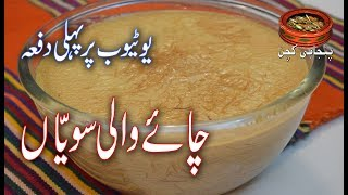 First Time on Youtube Chay Wali Sawanyan یوٹیوب پر پہلی بار چائے والی سویاں (Punjabi Kitchen)