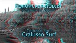 Болонская ловля. Ловля на болонку. Cralusso Surf. Ловля подлещика. Рыбалка на малых реках..