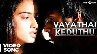 Vayathai Keduthu Official Video Song - Yaaruda Mahesh