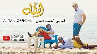 التان ( فيديو كليب حصري ) - شياب | 2015