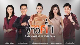LIVE:TNNข่าวค่ำ 18.00-20.00 น.8 เม.ย.63