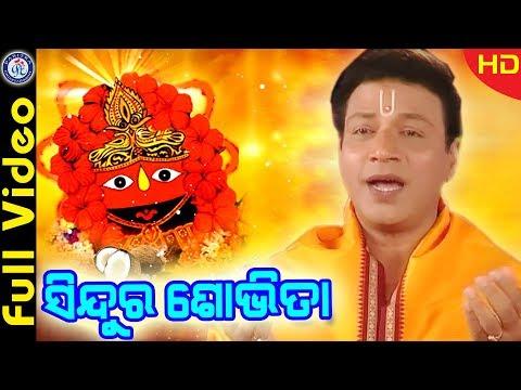 Sindura Shobhita - Superhit Maa Tarini Bhajan By Suresh Wadekar On Odia Bhaktisagar