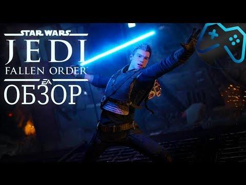 Star Wars Jedi: Fallen Order | ОБЗОР ИГРЫ (2019) + блиц-обзор Death Stranding