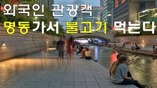 [트래블데일리] 6월 30일-외국인 서울관광 '현지 밀…
