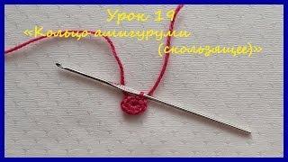 Вязание крючком для начинающих. Урок 19 Кольцо амигуруми (скользящая петля)/Amigurumi ring