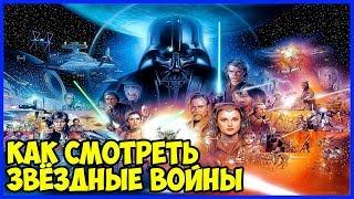 В каком порядке смотреть Звёздные Войны. Хронология Star Wars