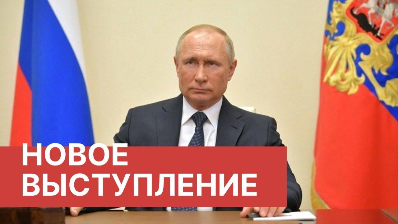 Новое выступление Владимира Путина в связи с ситуацией с коронавирусом