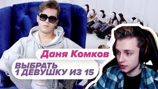 СТИНТ РЕАГИРУЕТ: Выбрать 1 из 15. Даня Комков играет в Чат На Вылет / Пинк Шугар