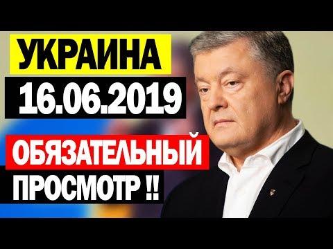 СРОЧНЫЕ НОВОСТИ УКРАИНЫ! - 16.06.2019 - СЕНСАЦИЯ