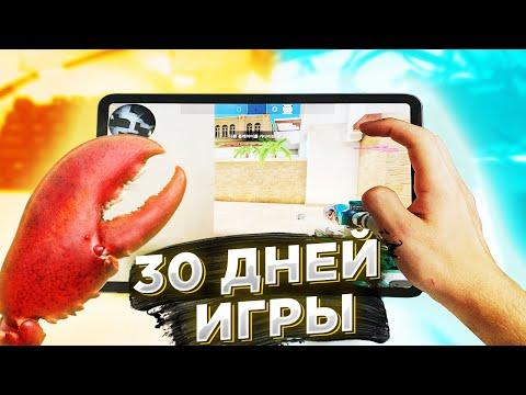 30 Дней ИГРЫ с iPad Pro 2020 в STANDOFF 2 (прогресс)