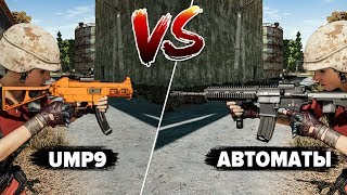 НОВАЯ ИМБА?! UMP vs Автоматы - что лучше? Сравнение и аналитика / гайд PUBG