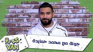 جولة مع محمد حمايدة
