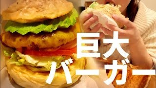 巨大ハンバーガーを食べる!!【スイーツちゃんねるあんみつ】